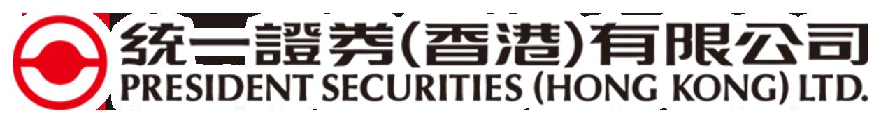 統一證券(香港)有限公司 PRESIDENT SECURITIES(HK)Ltd.